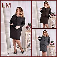 Р.48,50,52,54, 56,58,60 Деловой женский чёрный костюм пиджак и юбка 770578 батал серый больших размеров