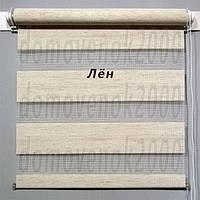 День-Ночь (зебра) Лен. Рулонные шторы, тканевые ролеты.