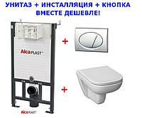 Комплект Инсталляция  с унитазом, Alcaplast AM101/1120 Sadromodul + Jika Olymp Deep 8.2061.0.000.000.1
