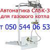 Газогорелочное устройство САБК-3 (для газовых котлов с автоматикой КЧМ,КСТ,КСГ), фото 2