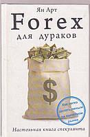 Ян Арт Forex для дураков