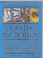Мовознавчий словник-довідник Україна в словах