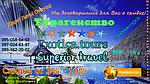 Скидки! На отдых и туры для наших дорогих клиентов! от Exotica.tours!