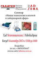 Приглашаем на бесплатный семинар в Харькове