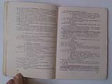 Справочник по обеспечению судов Черноморского Морского Пароходства материально-техническим снабжением. 1982 г., фото 3