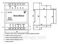 Блок БО01 к блоку УБЗ-301