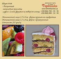 Торт №46, Бисквитный с фруктами и суфле