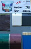 Новинка Резиновая краска от ПТМ «Ispolin»