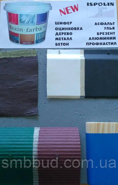 Новинка Гумова фарба від ПТМ «Ispolin»