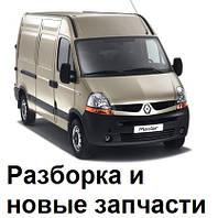 Новые запчасти  Renault Master и разборка моторов Рено Мастер 2000-2012.