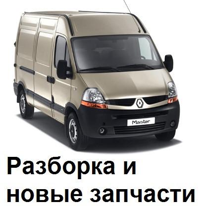 Новые запчасти  Renault Master и разборка моторов Рено Мастер 2000-2012. - Автозапчасти Світ LDV & Transit в Луцке