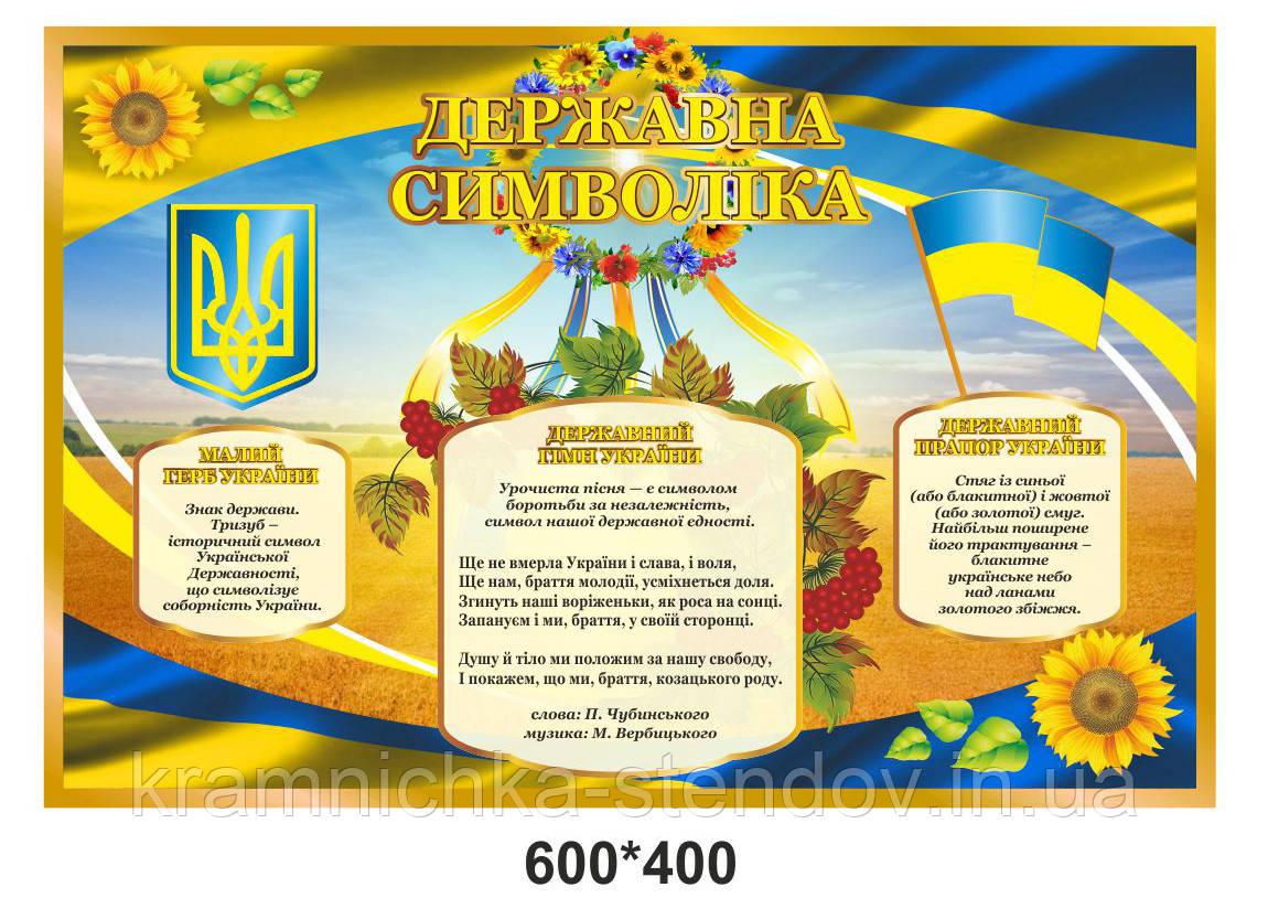 """Набор стендов """"Государственная символика"""""""