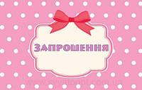Пригласительные на праздник Горох розовый (цена за 1 шт)