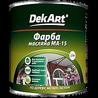 Краска масляная DekArt МА-15, сурик 2,5 кг