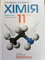 Хімія 11 клас. Підручник.