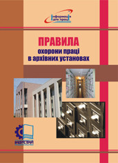 НПАОП 0.00-1.78-17. Правила охорони праці в архівних установах