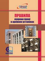 Правила охорони праці в архівних установах. НПАОП–2017