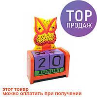 Вечный Календарь Сова / Оригинальные подарки
