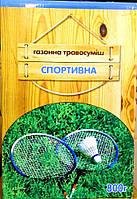 """Трава газонная """"Спортивная"""" ТМ """"Вассма"""" 800г"""