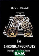 Герберт Джордж Уэллс The Chronic Argonauts, and The Fight in the Lion`s Thicket / Аргонавты времени и Битва в львиных зарослях