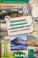 Болотникова Н.В., Салалыкина Ж. В. Подготовка обучающихся к написанию эссе на уроках географии