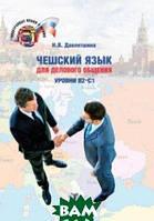 Давлетшина Н.В. Чешский язык для делового общения. Уровни В2-С1