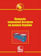 Правила пожежної безпеки на ринках України. НАПБ–2017