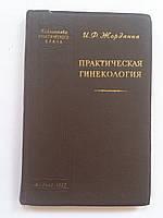 Жордания И.Ф. Практическая гинекология. (Избранные главы). 1955 год