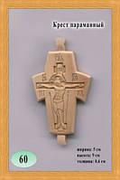 Крест параманный №60