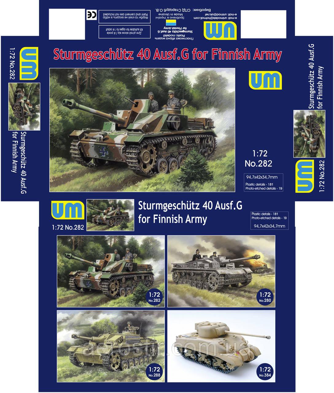 Sturmgeschutz 40 Ausf.G 1/72 UM 282