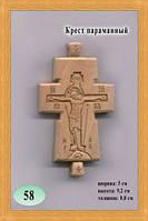 Крест параманный №58