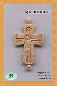 Крест параманный №59