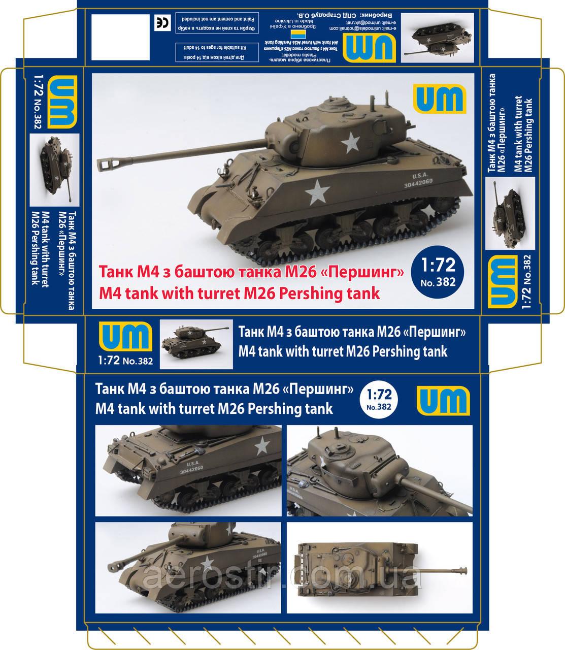 Танк М4 с башней танка М26 Першинг 1/72 UM 382
