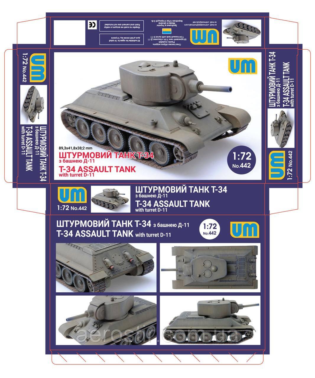 Танк Т34 с башней Д-11 1/72 UM 442