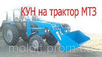 Фронтальный погрузчик КУН на трактор МТЗ.