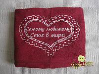 Махровое полотенце на подарок с именной вышивкой