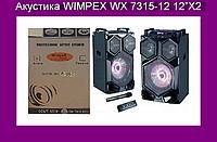 "Акустика WIMPEX WX 7315-12 12""X2!Опт"