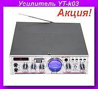 Усилитель YT-k03,Аудио усилитель,Усилитель звука!Акция, фото 1