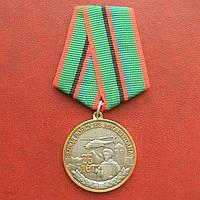 Медаль 25 лет вывода войск из Афганистана М69
