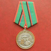 Медаль 25 років виведення військ з Афганістану М69