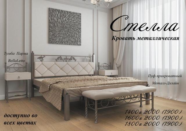 Кровать полуторная металлическая Стелла