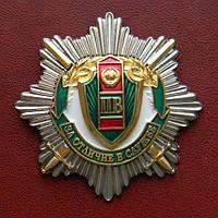 Награды ветеранов Погранвойск