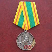 Медаль 100 лет - Пограничные войска с документом М45, фото 1
