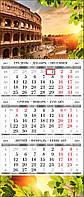Квартальный календарь `Колизей`