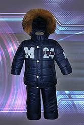 "Зимний костюм ""М-24"""