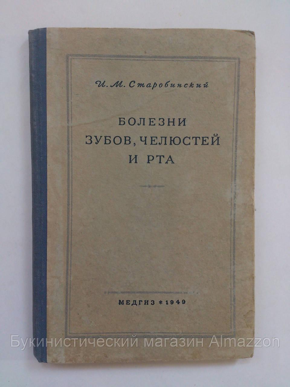 """Старобинский И. """"Болезни зубов, челюстей и рта"""" Медгиз 1949 год. 103 рисунка в тексте"""