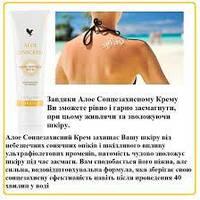 Алоэ Солнцезащитный Крем ( с витамином Е )
