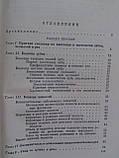 """Старобинский И. """"Болезни зубов, челюстей и рта"""" Медгиз 1949 год. 103 рисунка в тексте, фото 9"""