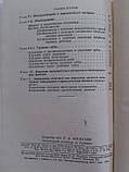 """Старобинский И. """"Болезни зубов, челюстей и рта"""" Медгиз 1949 год. 103 рисунка в тексте, фото 10"""
