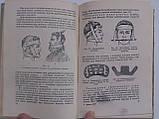 """Старобинский И. """"Болезни зубов, челюстей и рта"""" Медгиз 1949 год. 103 рисунка в тексте, фото 7"""